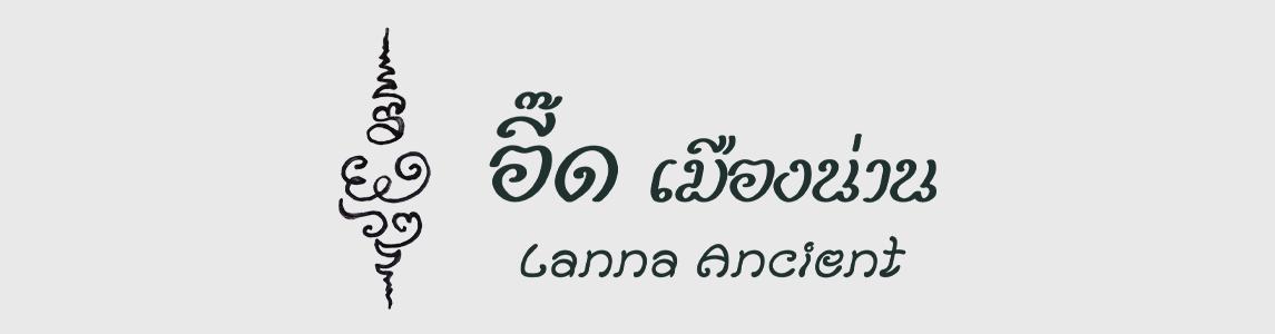 eead-lanna-อี๊ดล้านนา