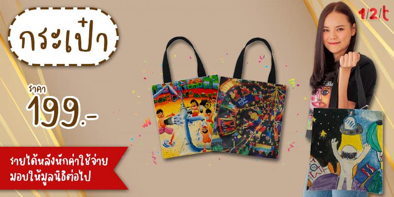 กระเป๋าผ้า-มูลนิธิสร้างเสริมไทย