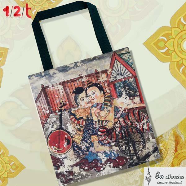 กระเป๋าผ้า-อีโรติคล้านนา 4-อี๊ดเมืองน่าน