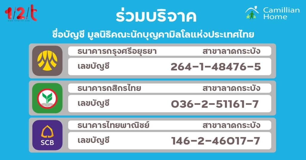 บ้านคามิลเลียน มูลนิธิคณะนักบุญคามิลโลแห่งประเทศไทย
