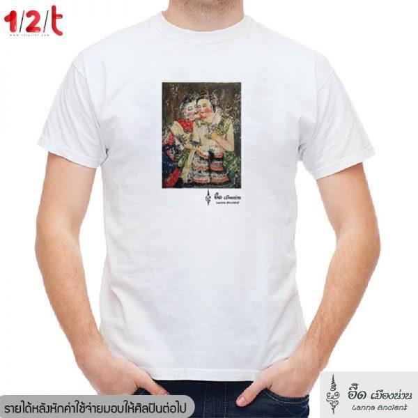 เสื้อยืดขาว-คู่รัก-อี๊ดเมืองน่าน