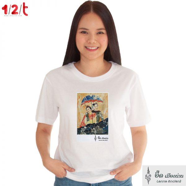 เสื้อยืดขาว-น้องนี้พี่รัก-อี๊ดเมืองน่าน