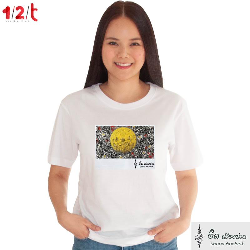 เสื้อยืดขาว-มัจฉาล้อมจันทร์-อี๊ดเมืองน่าน