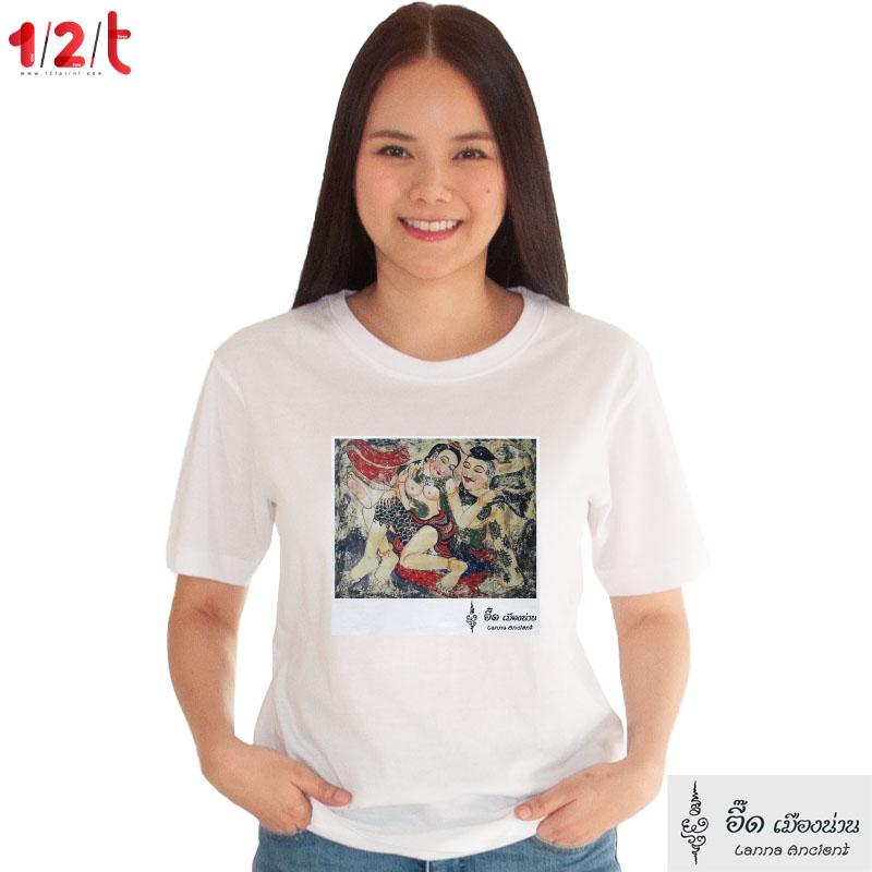 เสื้อยืดขาว-อีโรติคล้านนา 2-อี๊ดเมืองน่าน