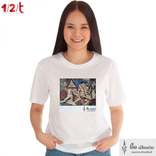 เสื้อยืดขาว-อีโรติคล้านนา 5-อี๊ดเมืองน่าน