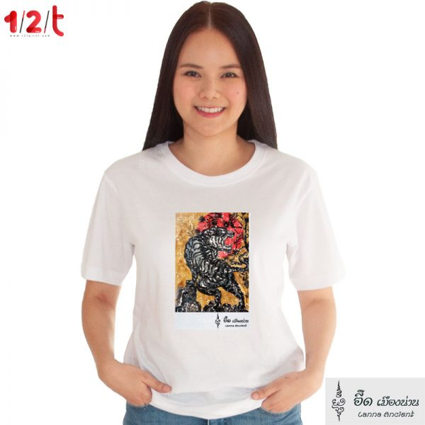 เสื้อยืดขาว-เสือคำราม-อี๊ดเมืองน่าน
