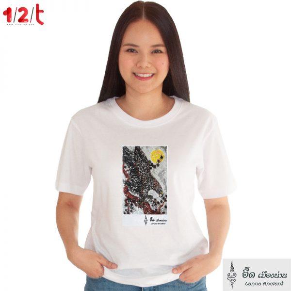 เสื้อยืดขาว-เหยี่ยวพิฆาต-อี๊ดเมืองน่าน