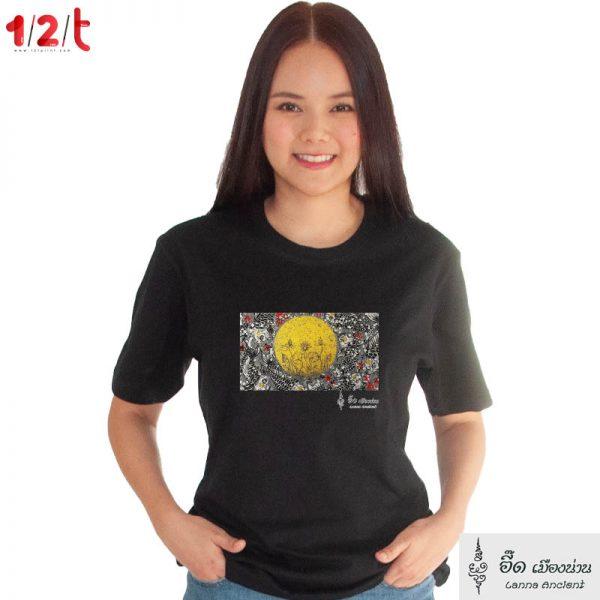 เสื้อยืดดำ-มัจฉาล้อมจันทร์-อี๊ดเมืองน่าน