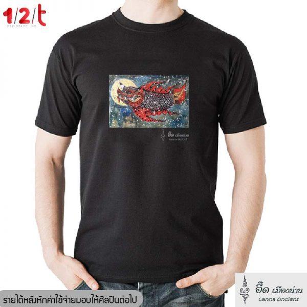 เสื้อยืดดำ-มัสยาชมจันทร์-อี๊ดเมืองน่าน