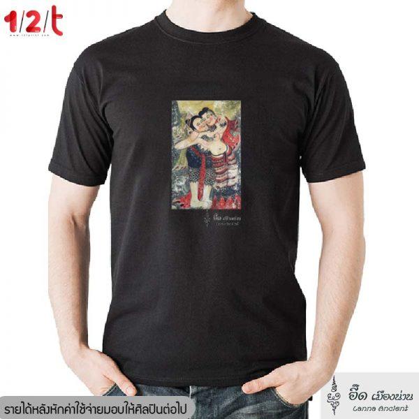 เสื้อยืดดำ-อีโรติคล้านนา 7-อี๊ดเมืองน่าน