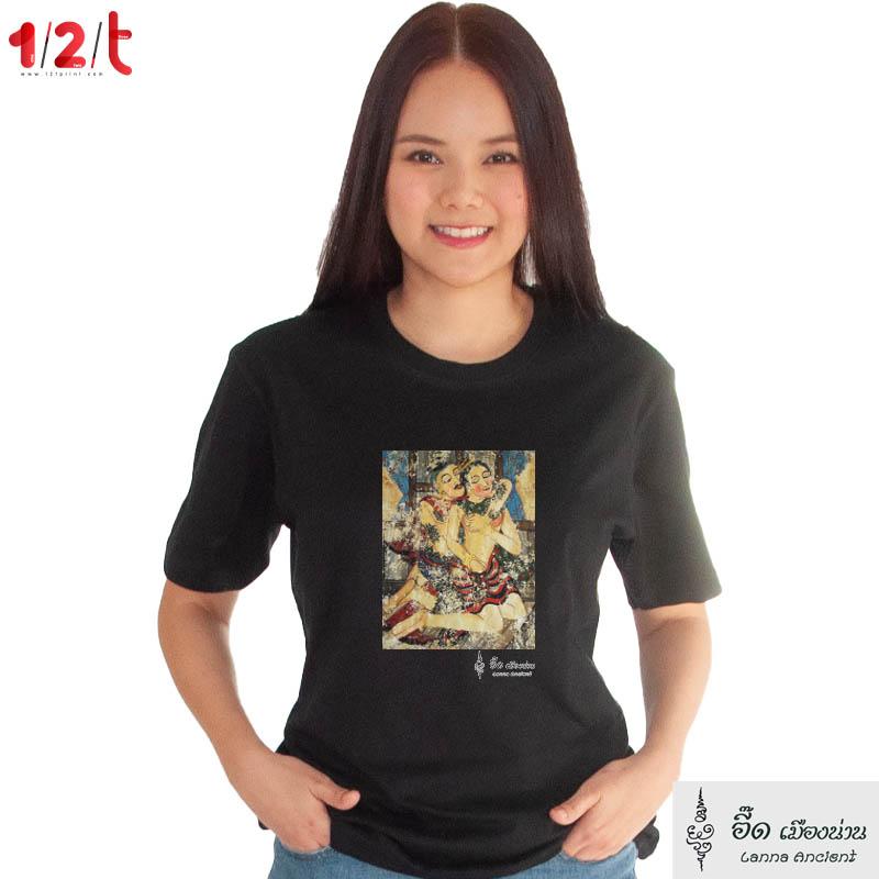 เสื้อยืดดำ-อีโรติคล้านนา 8-อี๊ดเมืองน่าน