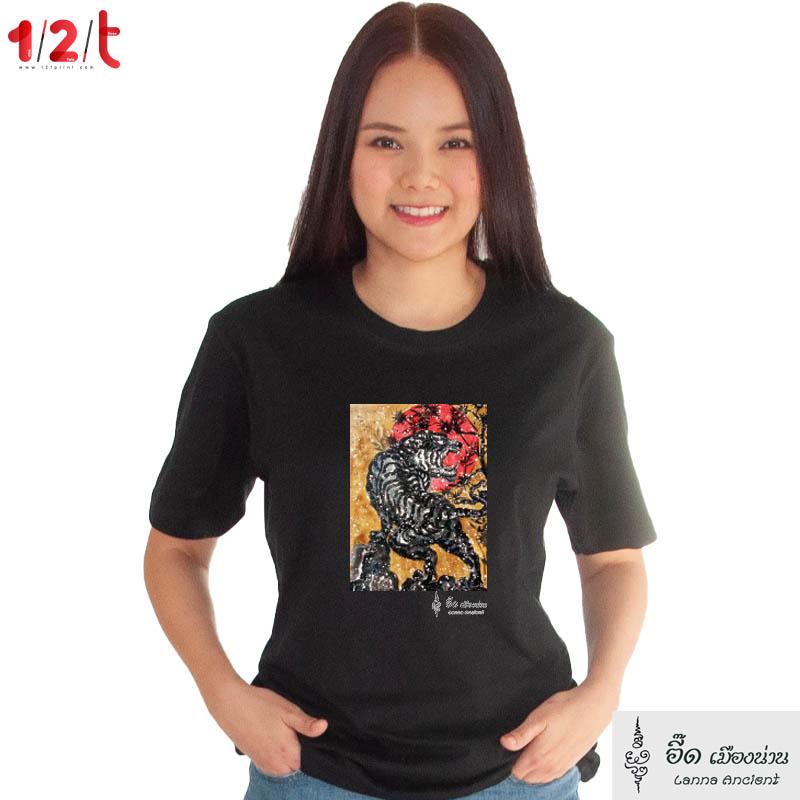เสื้อยืดดำ-เสือคำราม-อี๊ดเมืองน่าน