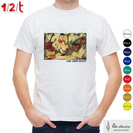 เสื้อยืดพิมพ์ลาย-อีโรติคล้านนา 3-อี๊ดเมืองน่าน