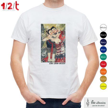 เสื้อยืดพิมพ์ลาย-อีโรติคล้านนา 7-อี๊ดเมืองน่าน