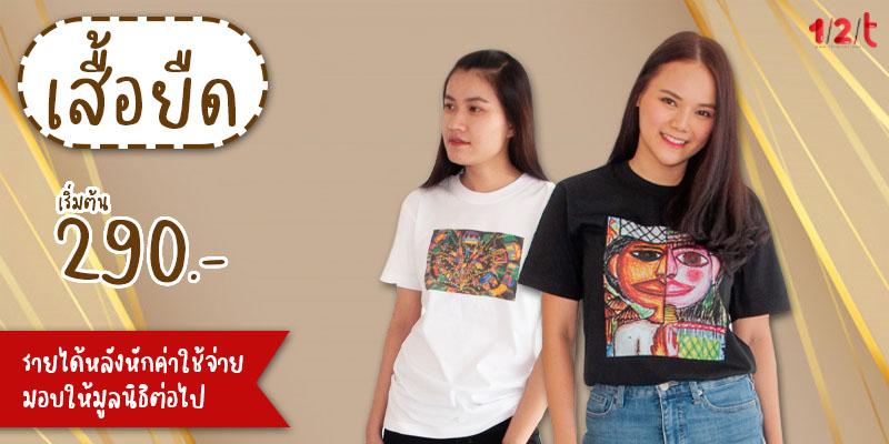 เสื้อยืด-มูลนิธิสร้างเสริมไทย