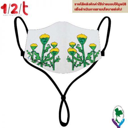 หน้ากากผ้าดอกพุทธรักษา-มูลนิธิสร้างเสริมไทย-n