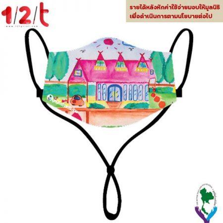 หน้ากากผ้าบ้านเเห่งฝัน-มูลนิธิสร้างเสริมไทย-n