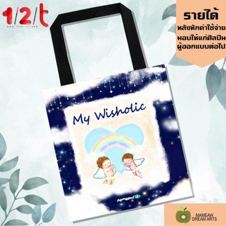 กระเป๋าผ้าพิมพ์ลาย-My Wisholic