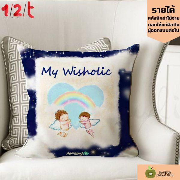 หมอนพิมพ์ลาย-My Wisholic