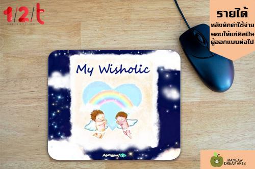 แผ่นรองเมาส์พิมพ์ลาย-My Wisholic